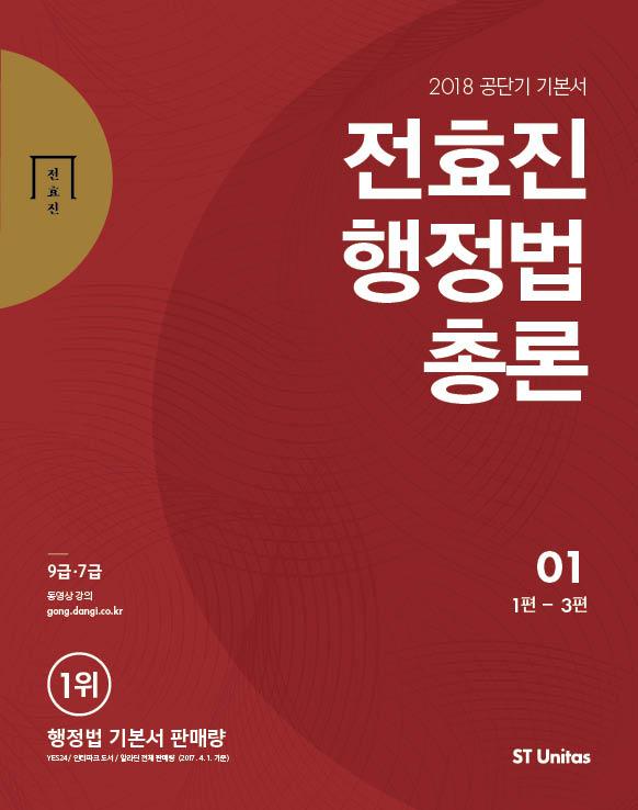 2018 전효진 행정법총론