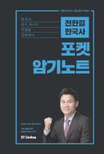 2018 전한길 한국사 포켓암기노트