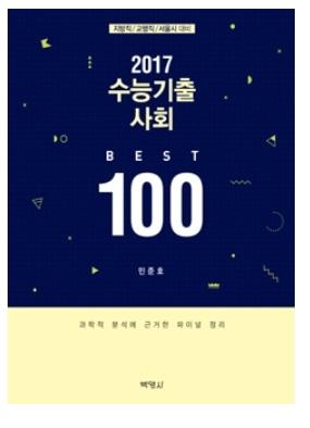 2017 민준호 수능기출 사회 BEST 100