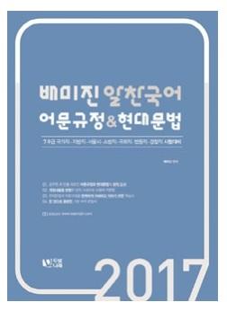 2017 배미진 알찬국어 어문규정&현대문법