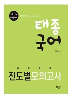 2017 태종국어 진도별 모의고사 [화룡점정]
