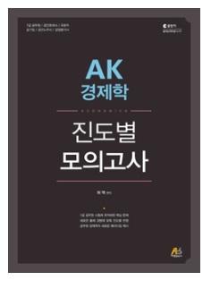 2017 허역 AK 경제학 진도별 모의고사