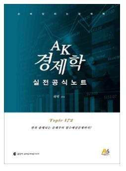 2017 허역 AK 경제학 실전공식노트