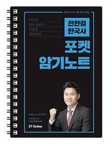 2018 전한길 한국사 포켓 암기노트[핸드북]