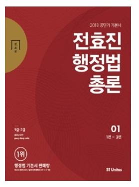 2018 전효진 행정법 기본서 [전2권]
