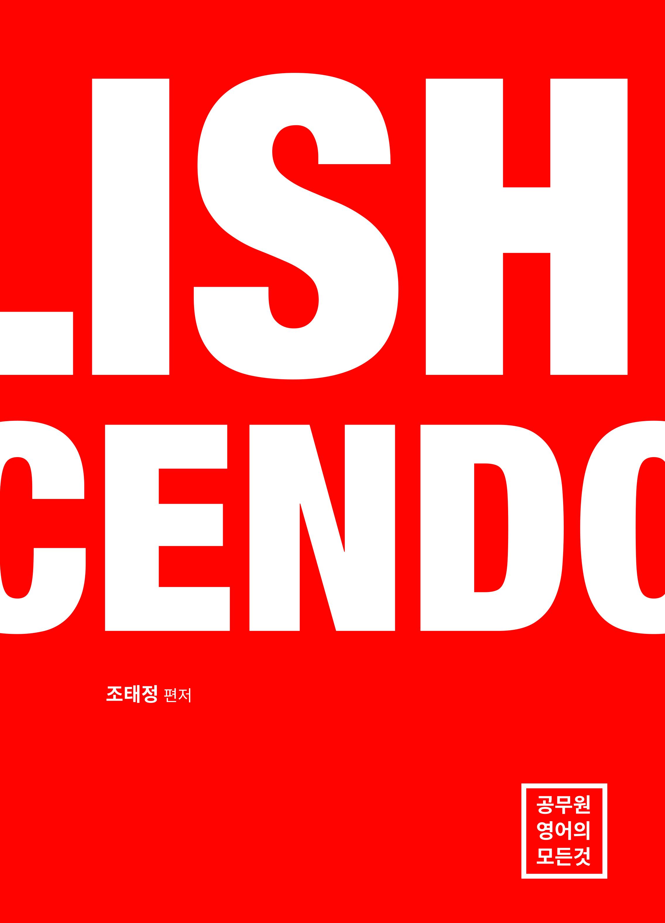 조태정 English Crescendo - RED(일시품절)