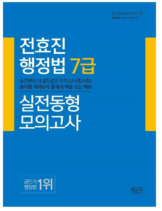 2017 전효진 행정법 7급 실전 동형모의고사