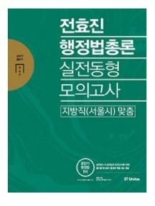 2017 전효진 행정법총론 실전동형모의고사 지방직(서울시) 맞춤