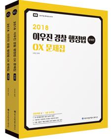2018 이우진 경찰 행정법 OX문제집