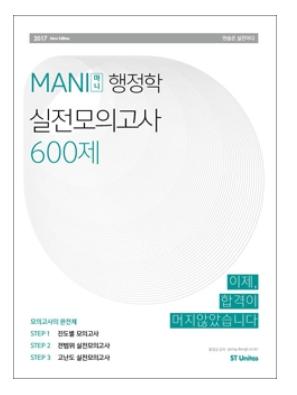 2017 마니 행정학 실전모의고사 600제