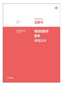2017 김종석 행정법총론 봉투모의고사