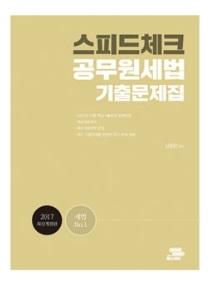 2017 남정선 스피드체크 공무원 세법 기출문제집