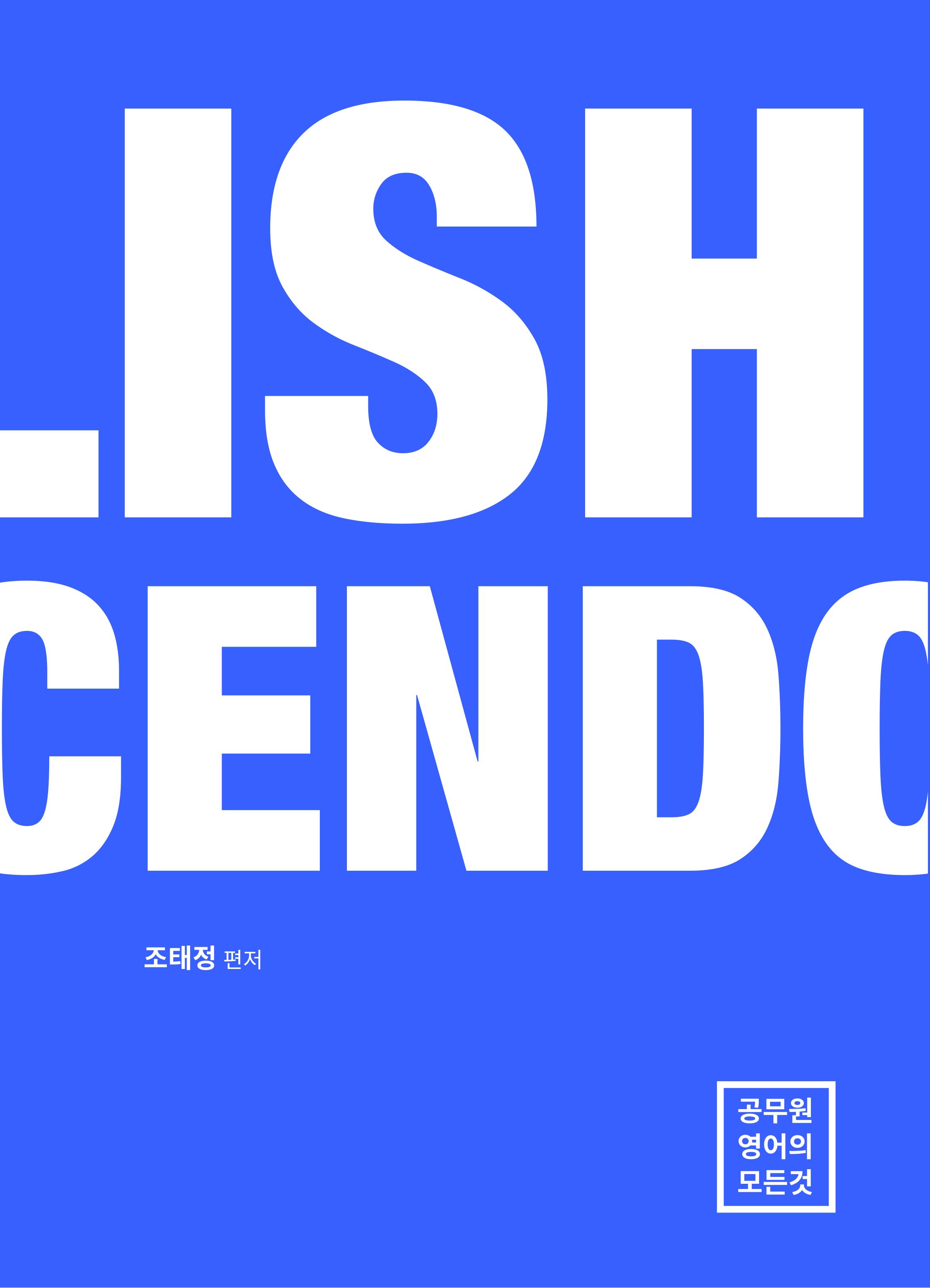 조태정 English Crescendo - BLUE