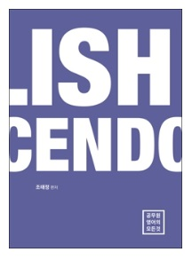 조태정 ENGLISH CRESCENDO [BLUE]