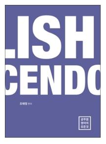 조태정 ENGLISH CRESCENDO [BLUE]