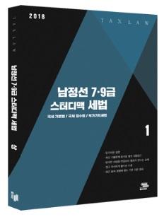 2018 남정선 스터디맥 세법 기본서 [상권]
