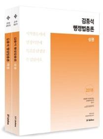 2018 김종석 행정법총론 [전2권]