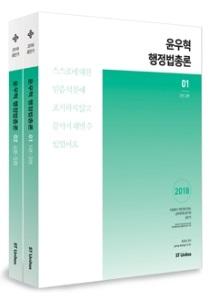 2018 윤우혁 행정법총론 세트(전2권)