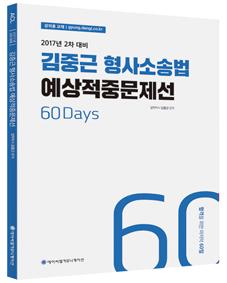 2017 ACL 김중근 형사소송법 예상적중문제선(2차 대비)