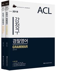 2018 ACL 강정구 경찰영어 기본서 세트 [GRAMMAR, READING & VOCABULARY](전2권)