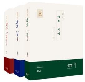 2018 이태종 태종국어 기본서 [전3권]