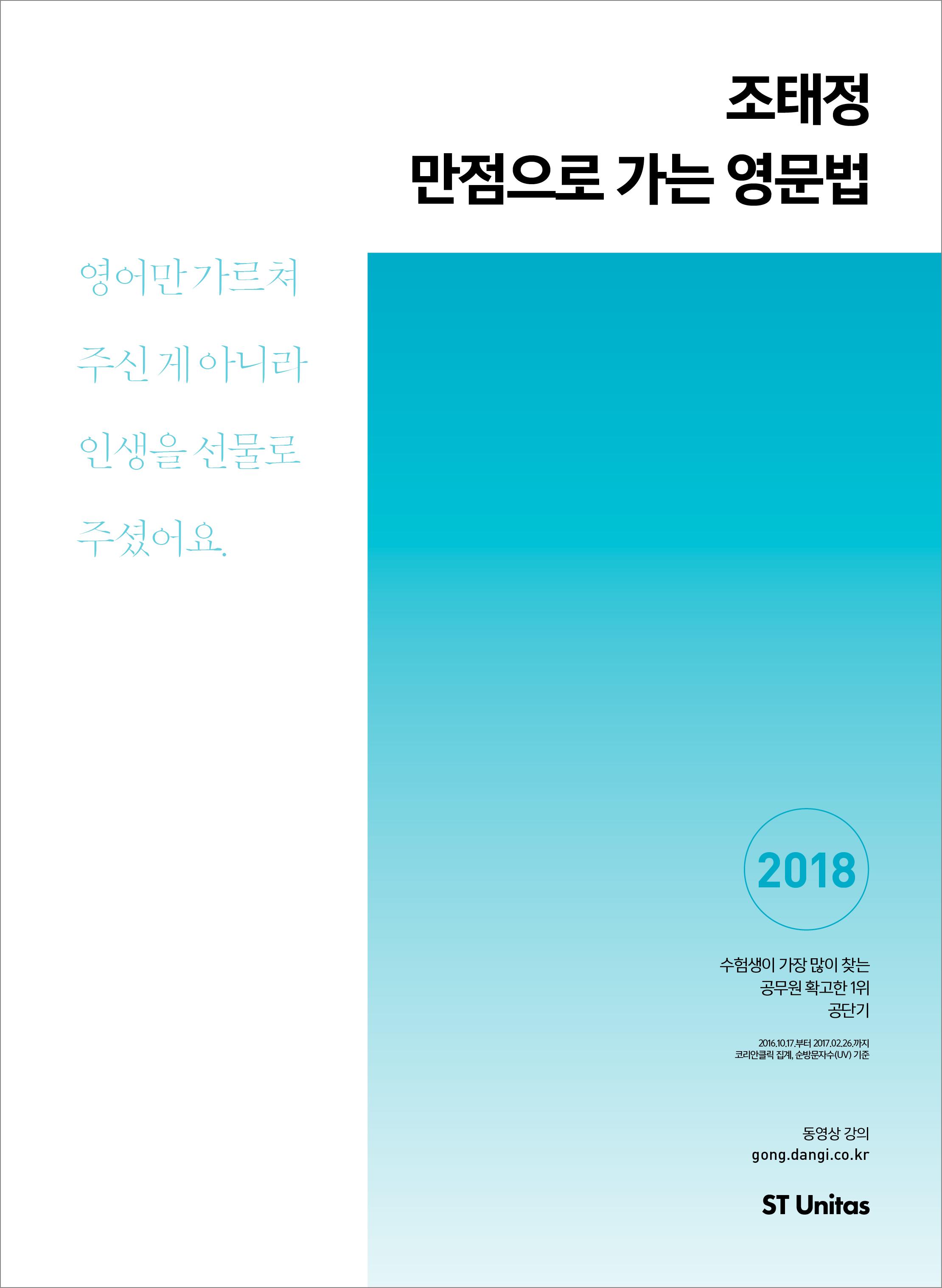 2018 조태정 만점으로 가는 영문법