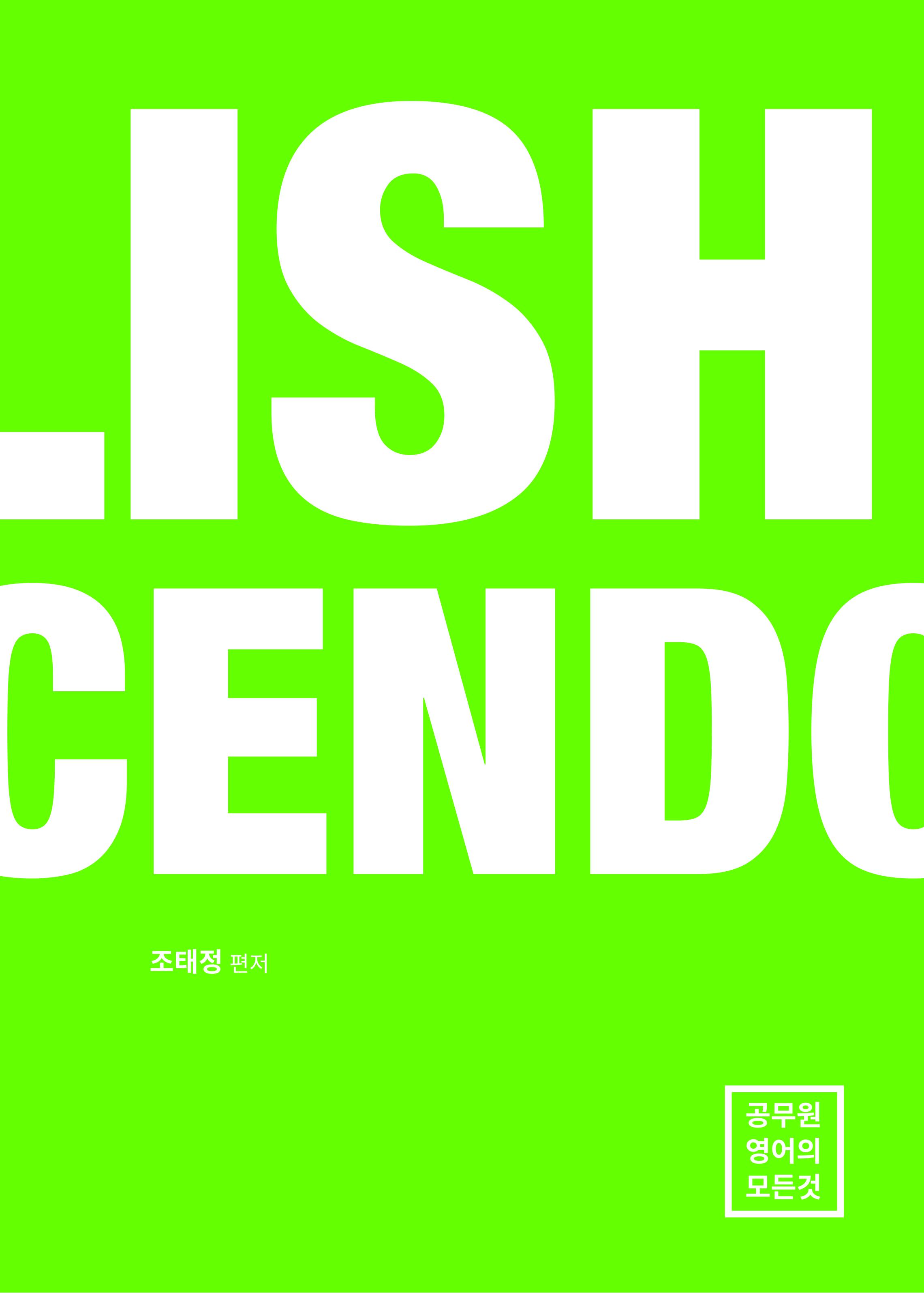 조태정 English Crescendo - Green