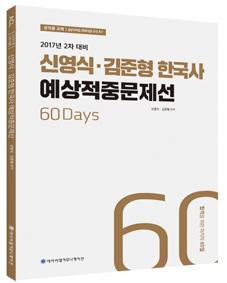 2017 ACL 신영식, 김준형 한국사 예상적중문제선(2차 대비)