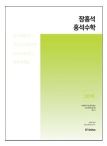 2018 장홍석 홍석수학