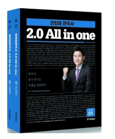 2018 전한길 한국사 2.0 올인원 [전2권]