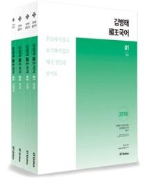 2018 김병태 국왕국어 기본서 [전4권]