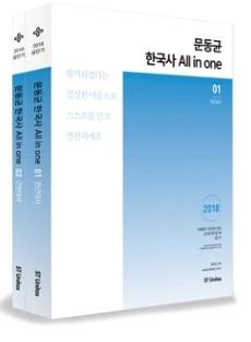 2018 문동균 한국사 올인원 [전2권]