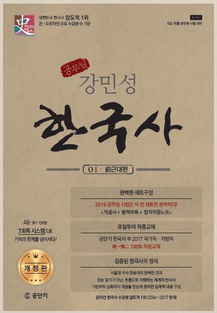 2018 강민성 한국사 전4권 세트_합격적중노트포함