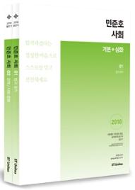 2018 민준호 사회 기본서 [전2권]
