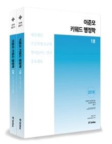 2018 이준모 키워드 행정학 기본서 [전2권]