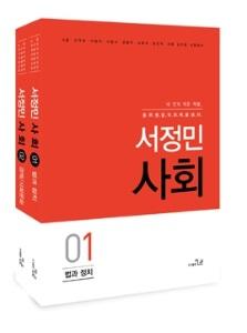 2018 서정민 사회 기본서 [전2권]