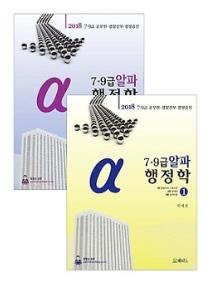 2018 위계점 알파행정학 [전2권]