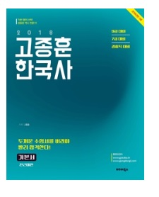 2018 고종훈 한국사 개념편 [전2권]
