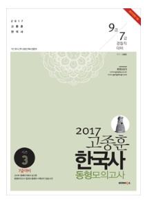 2017 고종훈 한국사 동형모의고사 10회 SEASON 3