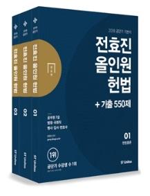 2018 전효진 헌법 기본서 + 기출 550제 [전3권]