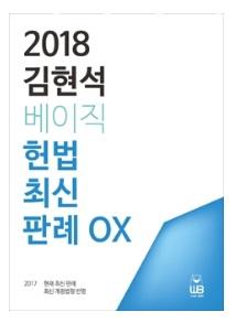 2018 김현석 베이직 헌법 최신판례OX