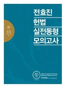 2017 전효진 헌법 실전동형모의고사