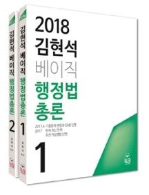 2018 김현석 베이직 행정법 총론 [전2권]