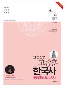 2017 고종훈 한국사 동형모의고사 10회 SEASON 4