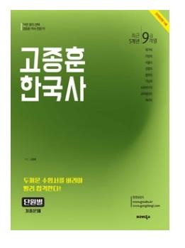 2017 고종훈 한국사 단원별 기출문제 [9급계열]
