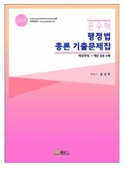 2018 윤우혁 행정법총론 기출문제집