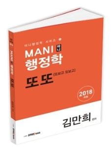 2018 김만희 행정학 또또