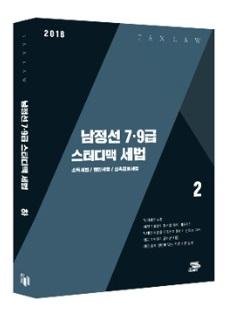 2018 남정선 7.9급 스터디맥 세법 2 [하]