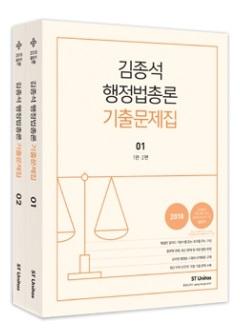 2018 김종석 행정법총론 기출문제집 [전2권]