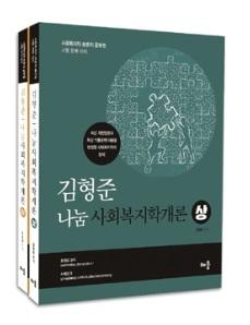 2018 김형준 나눔 사회복지학개론 [전2권]